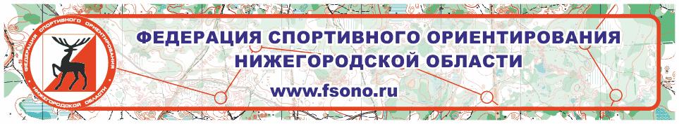 Федерация спортивного ориентирования Нижегородской области